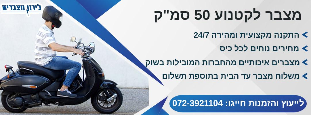 מצבר לקטנוע 50