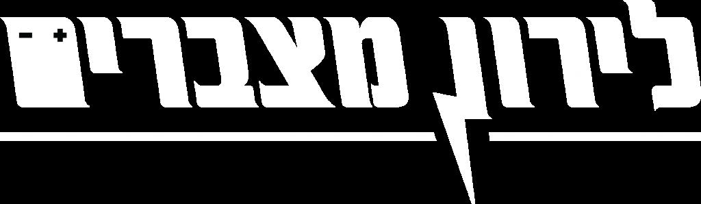 לירון מצברים